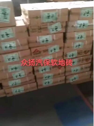 内蒙古客户采购190平方汽保软地砖