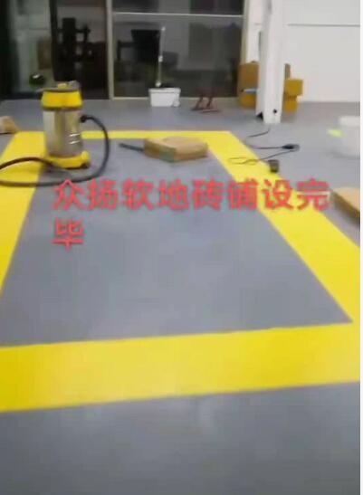 汽保软地砖