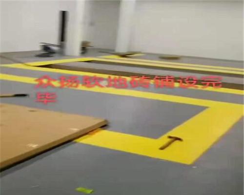 PVC软地砖