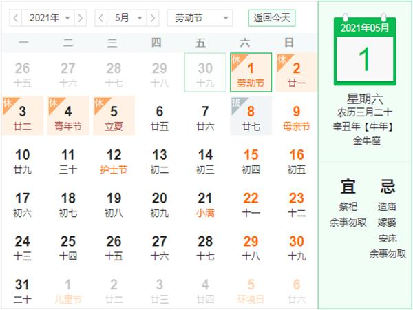 枣庄市众扬新型建材拼接格栅劳动节放假通知