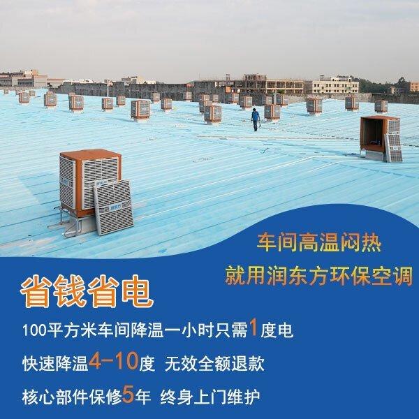 環保空調大型廠房降溫案例