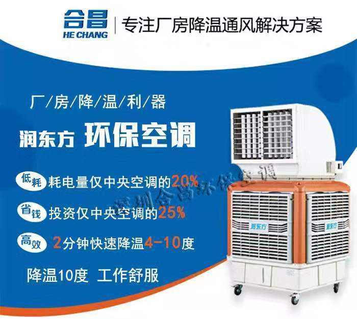 環保空調優勢