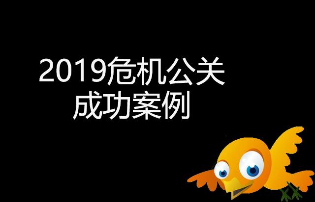 2019品牌危机公关成功案例