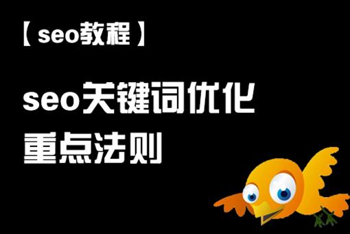[seo教程]seo关键词优化重点法则