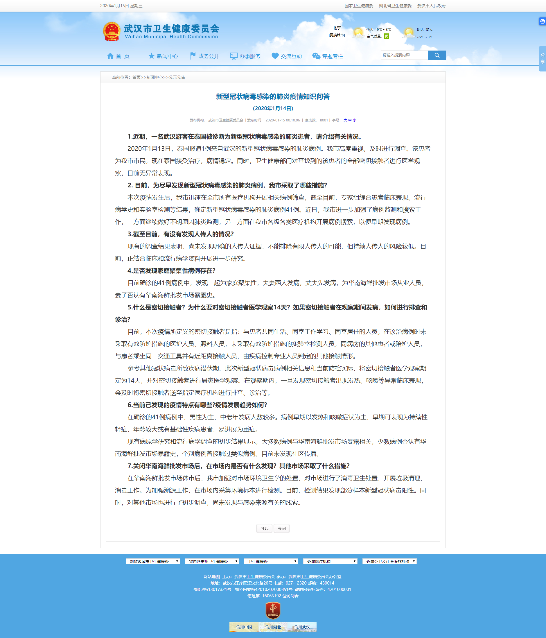 武汉市卫生健康委员会