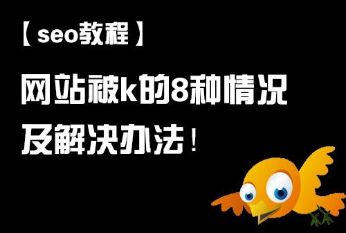 「seo教程」网站被k的8种情况及解决办法!