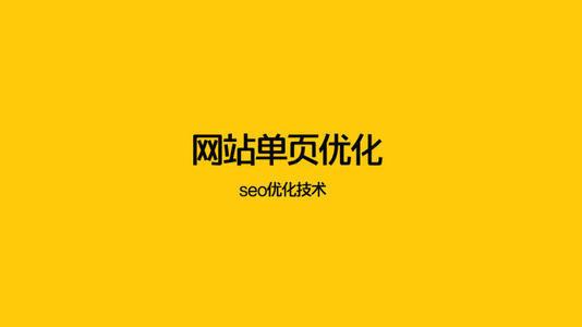 「seo教程」官方网站单页面、产品页优化的方法!