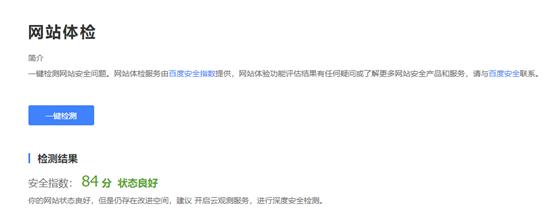网站风险提示取消