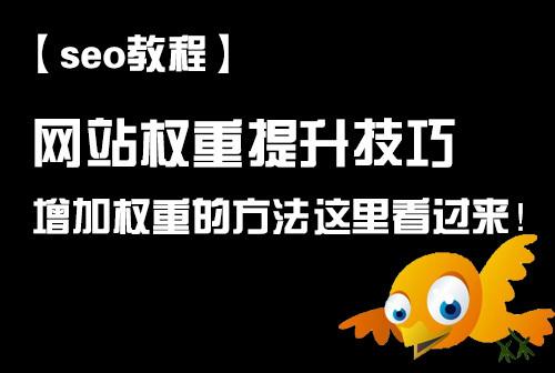「seo教程」网站权重提升技巧,增加权重的方法这里看过来!