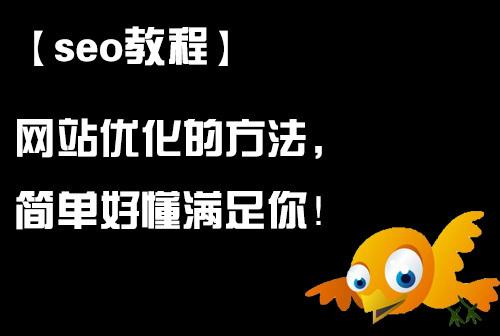 「seo教程」网站优化的方法,简单好懂满足你!