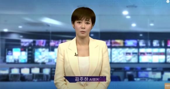 """「舆情热点」韩国AI女主播诞生,""""金柱夏""""以假乱真"""