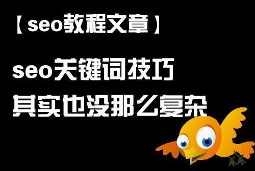 「seo教程文章」seo关键词技巧 其实也没那么复杂