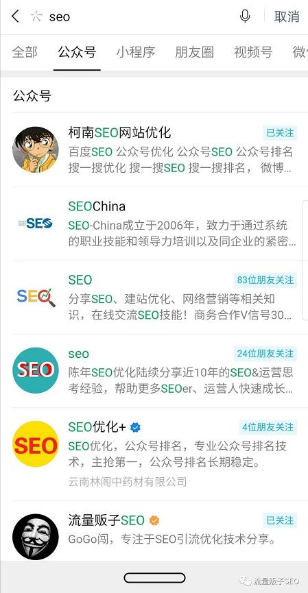 「seo经验分享」seo公众号排名技巧,6天排名上升首屏