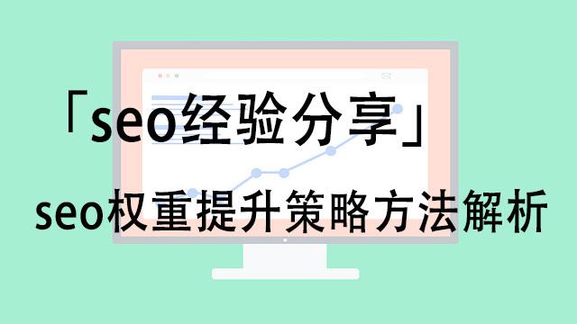 「seo经验分享」seo权重提升策略方法解析