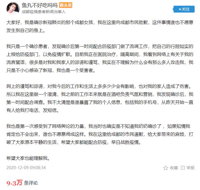 「舆情热点」成都确诊女孩道歉收获鼓励 网络舆论暴力还在继续