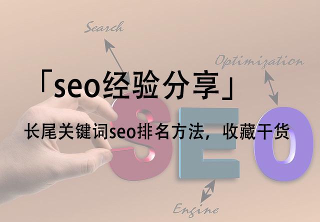 「seo经验分享」长尾关键词seo排名方法,收藏干货
