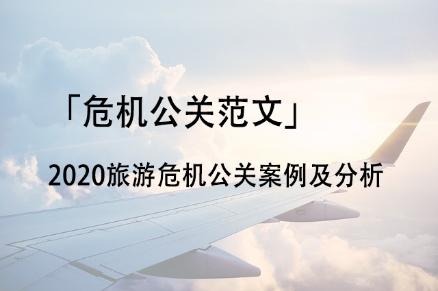 「危机公关范文」2020旅游危机公关案例及分析