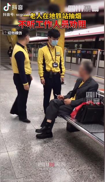 「舆情热点」深圳地铁站老人抽烟且态度恶劣 舆论风向还会变吗?