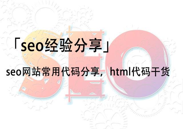 「seo经验分享」seo网站常用代码分享,html代码干货