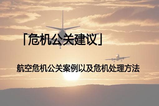 「危机公关建议」航空危机公关案例以及危机处理方法