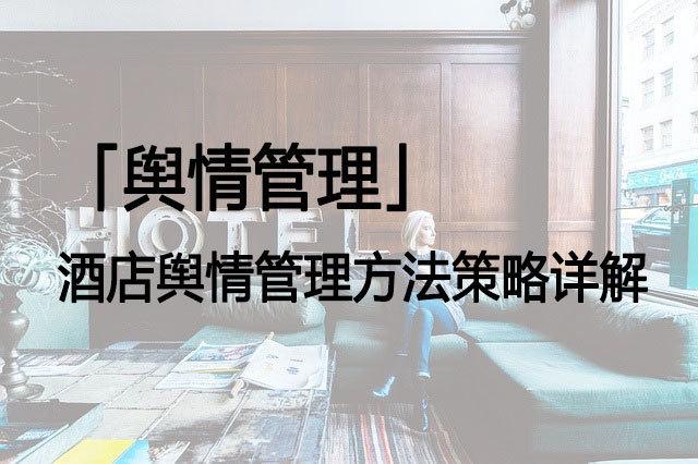 酒店舆情管理方法_酒店舆情应对方法_酒店舆情管理怎么做_舆情管理