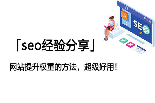 「seo经验分享」网站提升权重的方法,超级好用!