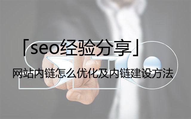 「seo经验分享」网站内链怎么优化及内链建设方法