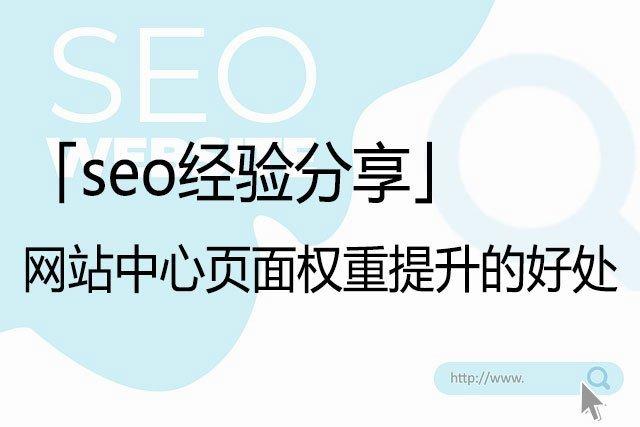 「seo经验分享」网站中心页面权重提升的好处
