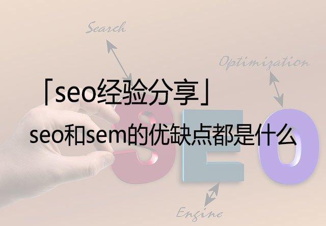 「seo经验分享」seo和sem的优缺点都是什么