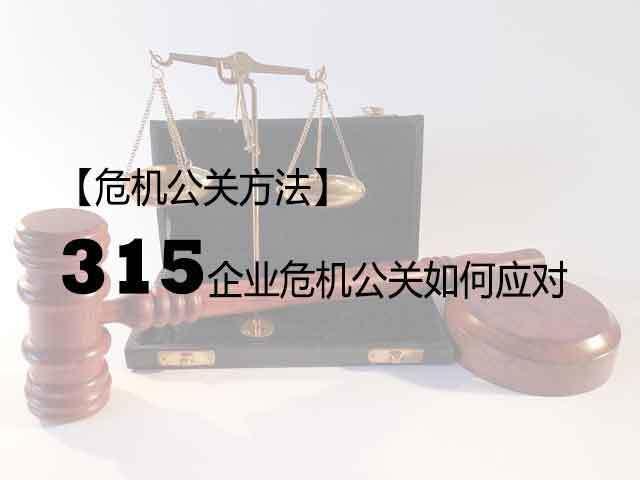 【危机公关方法】315企业危机公关如何应对