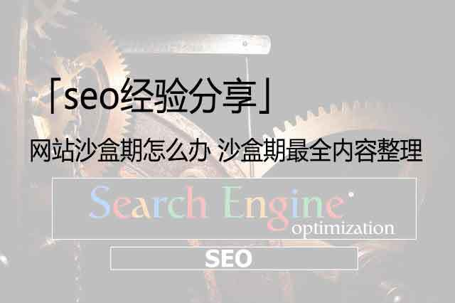 「seo经验分享」网站沙盒期怎么办 沙盒期最全内容整理