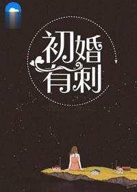 婚恋生活小说分享