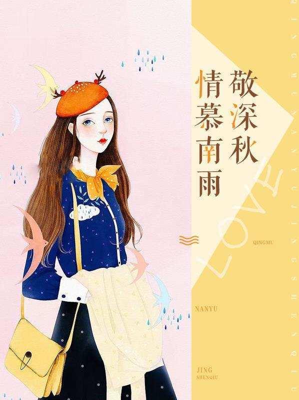 六月女生小说排行榜-2019年6月12日
