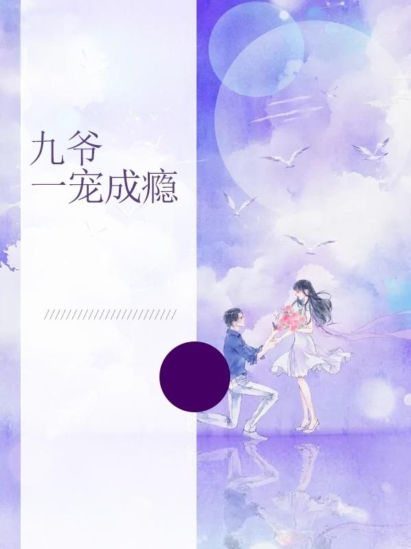 2020六月最新火爆热门的总裁豪门言情小说!前10排名!