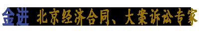 北京合同糾紛律師
