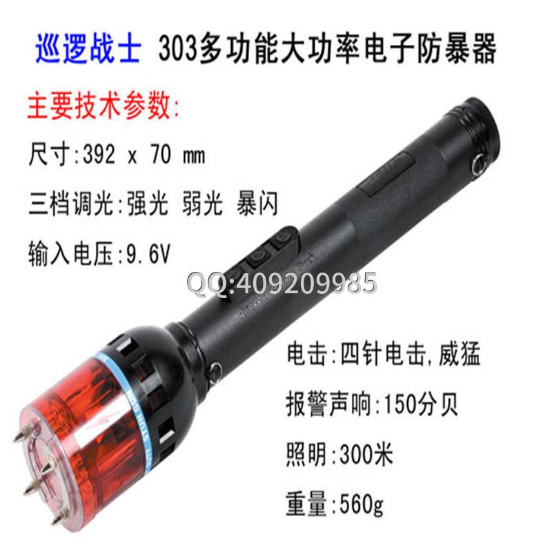 防身電棒應該如何使用?