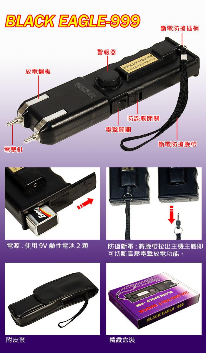 臺灣歐士達-大黑鷹-OSTAR-999型電擊器