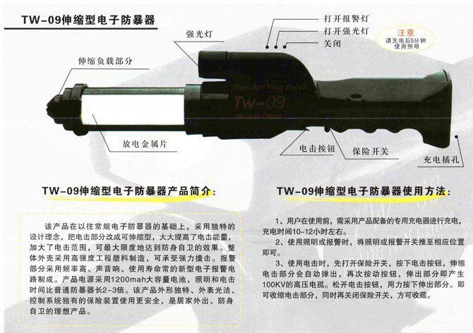 TW-09伸缩型防暴高压电击棒