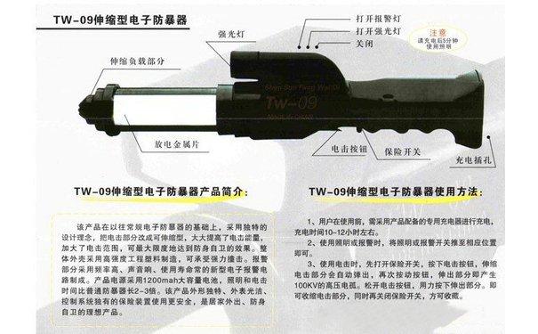 TW-09伸縮型防暴高壓電擊棒