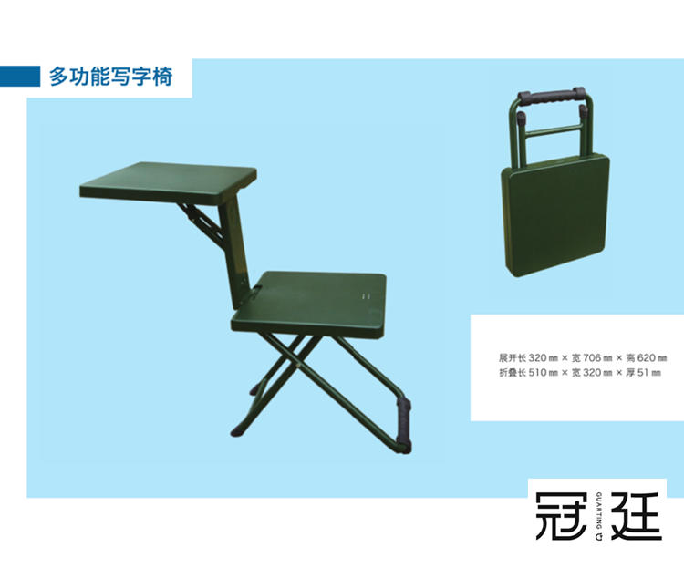 部隊制式多功能寫字椅