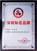 深圳知名品牌 欧源通146x200