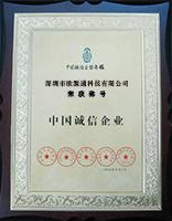中国诚信企业协会 _欧源通1