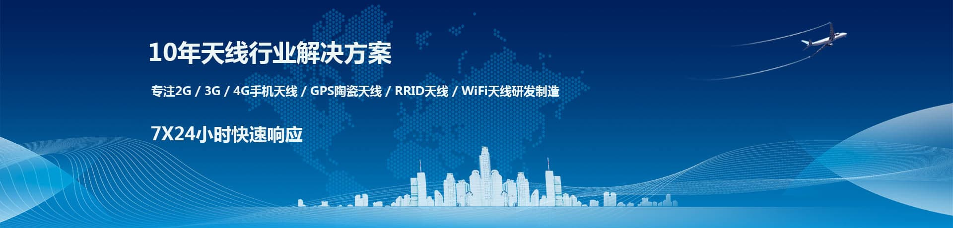 欧源通科技是国内胶棒天线,无线天线,GPS天线厂家