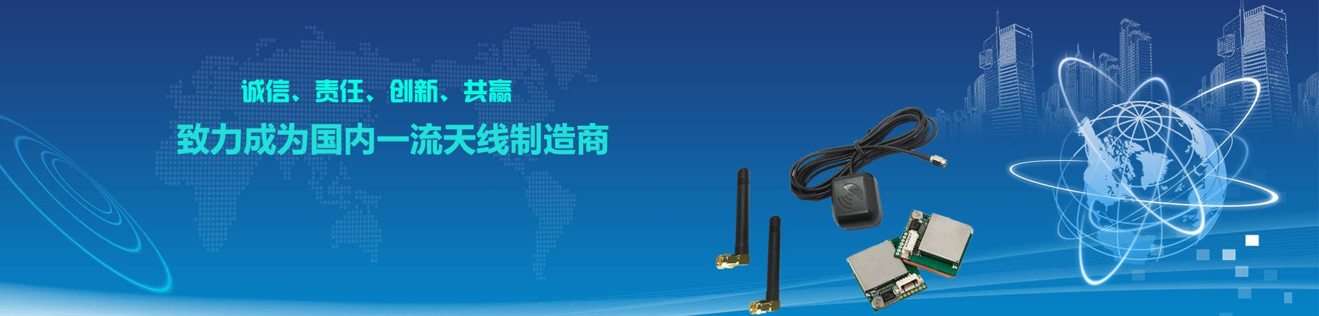 欧源通科技是国内GPS陶瓷天线,2.4G天线,GPS天线模块,GPS天线厂家