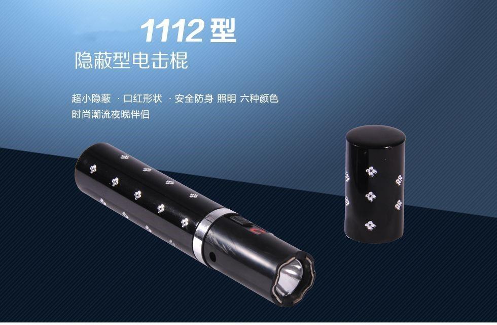 1112型迷你口红电棍 便携式口红女士电棍