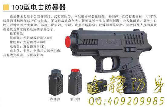 台湾防暴100型远程电击器