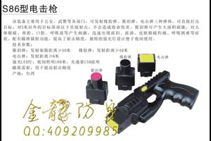 台湾S86型军警远程电击枪