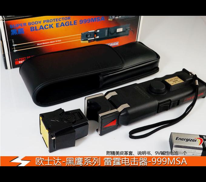 台湾欧士达-黑鹰999MSA雷霆远程电击枪
