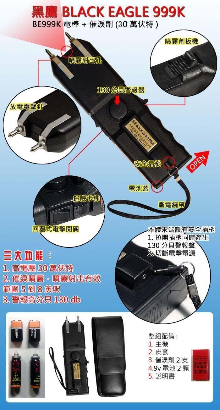 台湾欧士达军警装配OSTAR-999K冠军电击器