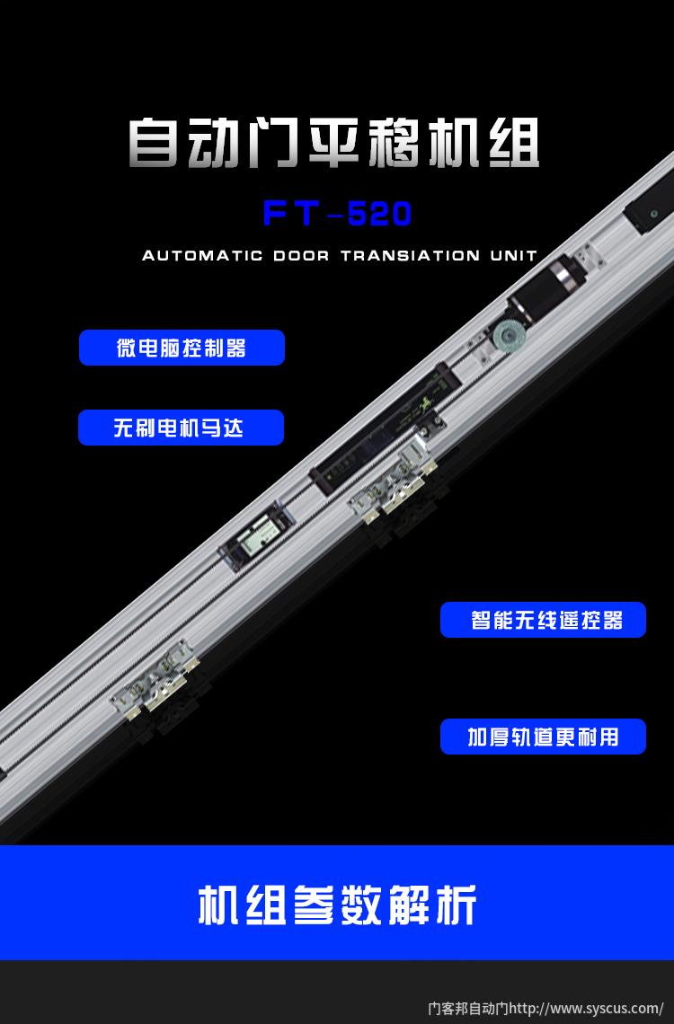 台湾贺多龙FT-520自动门
